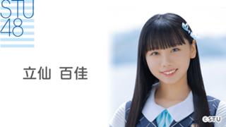 立仙 百佳(STU48 2期研究生)