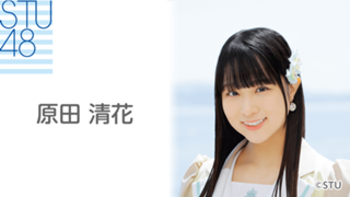 原田 清花(STU48 2期研究生)