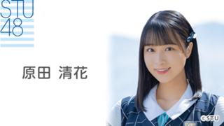 原田 清花(STU48 2期生)