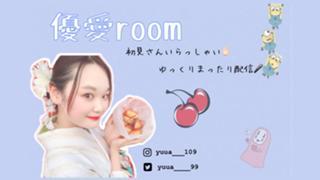 優愛room