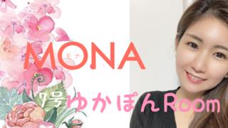 ゆかぽんRoom*MONA7号モデル