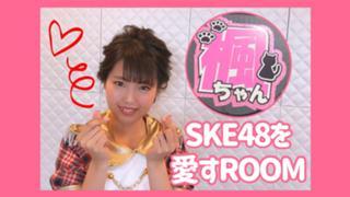 SKE48を愛すROOM