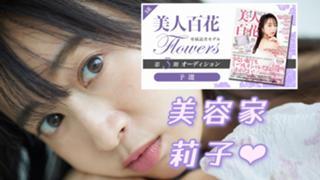 10/16〜美人百花ガチイベ😋💜美容家・莉子💜