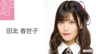 田北 香世子(AKB48 チームB)