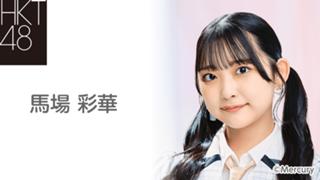 馬場 彩華(HKT48 チームKⅣ)