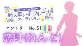 【No.51】BIR×SR新人歌い手オーディション
