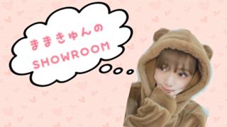 カラオケイベ中!ままきゅんROOM (Official)