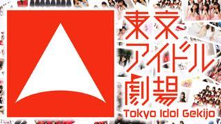 東京アイドル劇場 公式番組