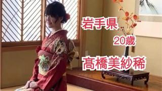 髙橋美紗稀(さくらガール2020)
