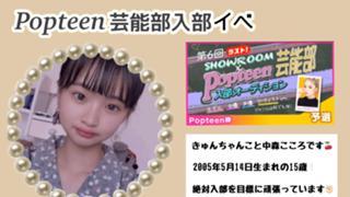 きゅんちゃんの日常「POPTEENガチイベ参加中」
