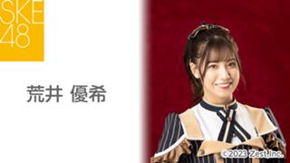 荒井 優希(SKE48 チームKⅡ)