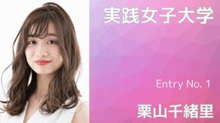 【実践女子大学】Entry No.1 栗山千緒里