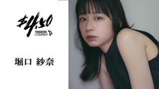堀口紗奈(劇団4ドル50セント)公式ルーム