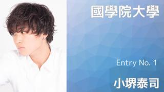 【國學院大學】Entry No.1 小堺泰司