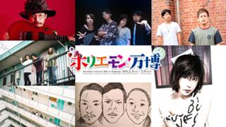 【ホリエモン万博】morph tokyo LIVE