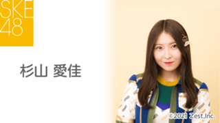 杉山 愛佳(SKE48 チームS)