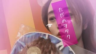 ♡風花(24)のヲタクroom♡