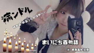 ★まといきるのルーム★14日〜ガチイベ