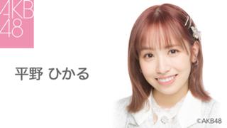 平野 ひかる(AKB48 チーム8)