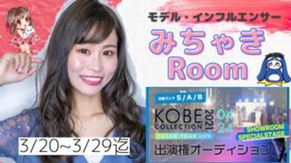 みちゃきroom 【イべ感謝‼️】