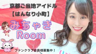 みちゃきroom♡ゆるイベ感謝