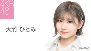 大竹 ひとみ(AKB48 チームB)