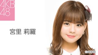宮里 莉羅(AKB48 チーム8)