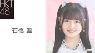 石橋 颯(HKT48 研究生)