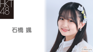 石橋 颯(HKT48 チームKIV)