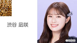 渋谷 凪咲(NMB48 チームM)