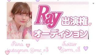 Ray出演権オーディション♥9.1~配信!