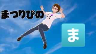 【朗読!!】まつりぴの『ま』【麻雀!!】