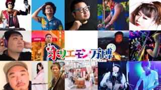 【ホリエモン万博】V2 TOKYO DJ TIME