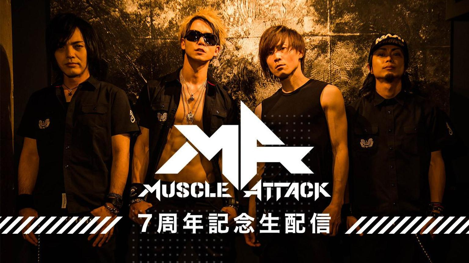 MUSCLE ATTACK 7周年記念 生配信