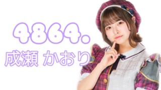//ネコプラ//成瀬かおりとしゃべるーむ!!