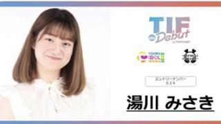 湯川みさき No.026 TIF de Debut2021