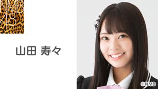 山田 寿々(NMB48 チームBII)