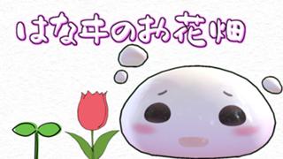 はなヰのお花畑