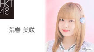 荒巻 美咲(HKT48 チームTⅡ)