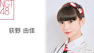 荻野 由佳(NGT48)