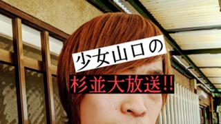 少女山口の杉並大放送!!