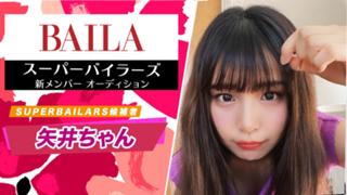 矢井まみ🐶【BAILA応援ありがとうございました!】