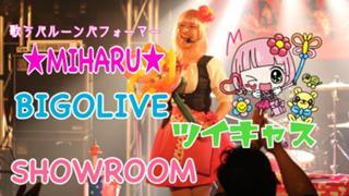 【復活】歌うバルーンパフォーマー★MIHARU★