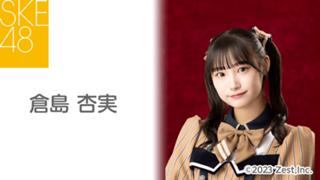 倉島 杏実(SKE48)