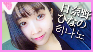 【55イベ中】ひなの♡日奈野♡전 희라