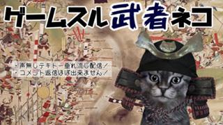 ゲームスル武者ネコ