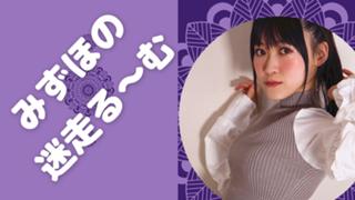 8/21 1stワンマンライブ✩.*˚*みずほの迷走る〜む