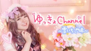 ゆっきょChannel〜雪いちご味〜❤・ω・❤