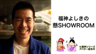 (新アバ配布)福神よしきの懸SHOWROOM