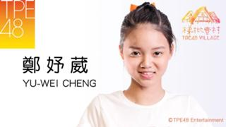 TPE48 鄭妤葳(研究生)